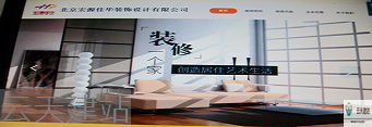 北京宏源佳华装饰设计有限公司官网图